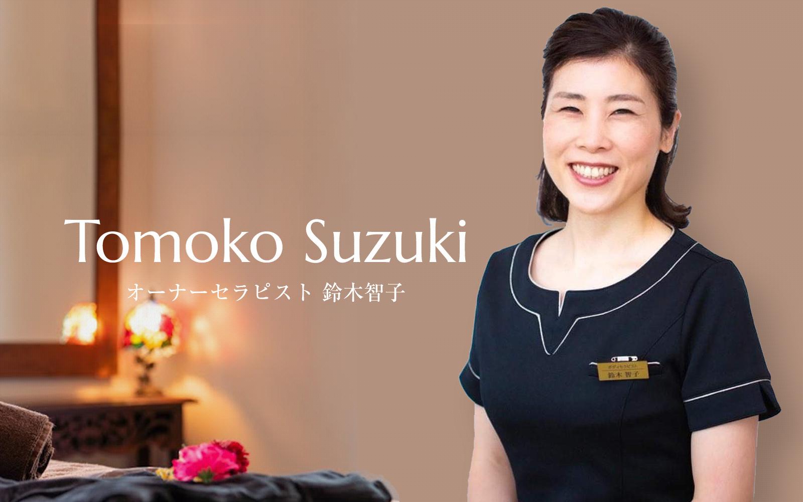 オーナーセラピスト 鈴木智子